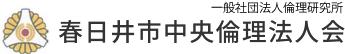 春日井市中央倫理法人会